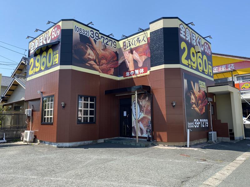 豊橋市小向町での外壁・屋根塗装工事  ほぐし名人豊橋新栄店