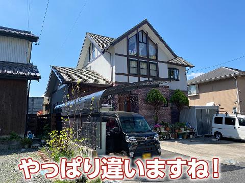 豊川市長沢町 Yさま