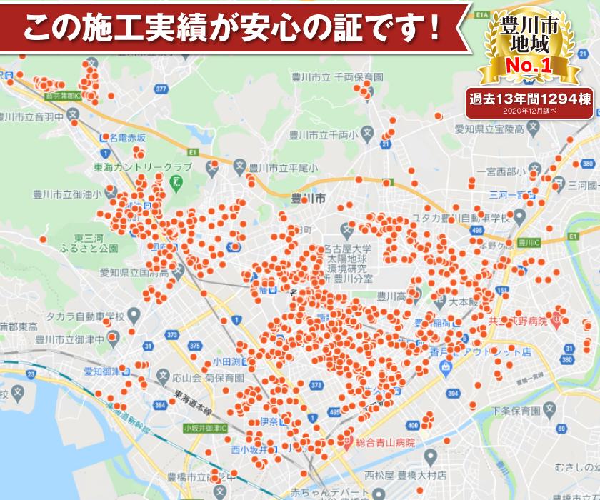 豊川市内実績多数、安心の証です